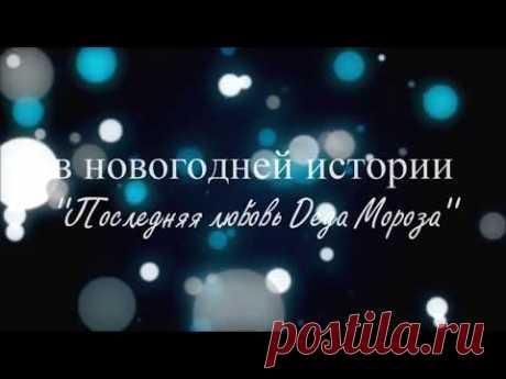 """""""Последняя любовь Деда Мороза"""" новогодняя лирическая комедия"""
