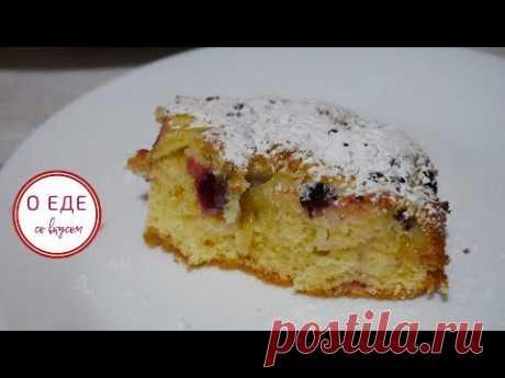 Быстрый  пирог к чаю! Нежный фруктово - ягодный пирог! Apple pie! - YouTube