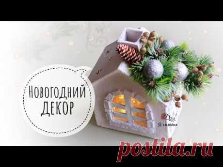 ОЧЕНЬ ПРОСТО И БЮДЖЕТНО! Новогодний домик своими руками. DIY CHRISTMAS DECOR.