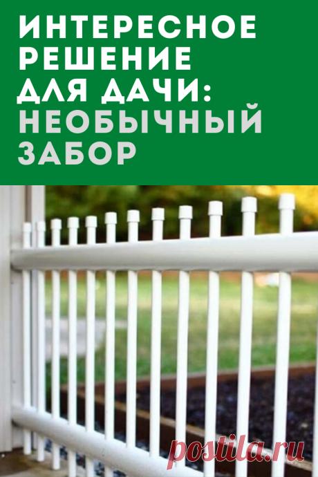 Интересное решение для дачи: необычный забор из ПВХ труб.