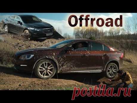 УНИКАЛЬНЫЕ Авто на ОФФРОАДЕ! Что могут Honda CrossTour и Volvo S60 Cross Country