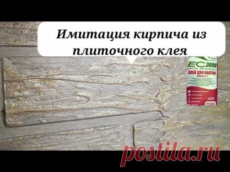 Имитация кирпича из ПЛИТОЧНОГО КЛЕЯ !!! #ДекоративнаяШтукатурка#РемонтСвоимиРуками