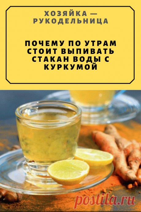 Почему по утрам стоит выпивать стакан воды с куркумой | Житейские Советы