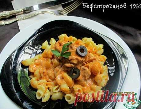 Бефстроганов 1959 – кулинарный рецепт
