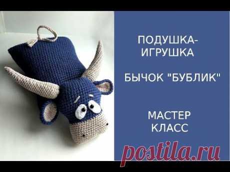 """ПОДУШКА-ИГРУШКА БЫЧОК """"БУБЛИК""""/МАСТЕР КЛАСС"""