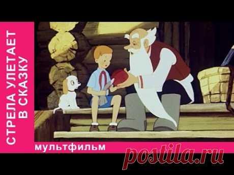 The arrow departs to the fairy tale. Soviet animated films. Soyuzmultfilm. StarMediaKids