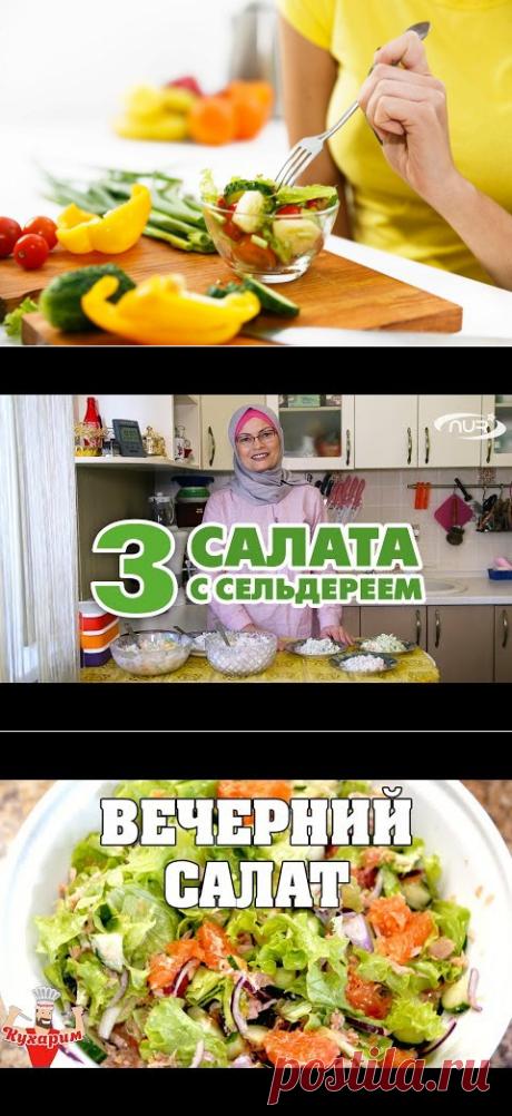 Салат для похудения и стройности из овощей и сухофруктов. Рецепт