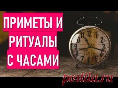 ПРИМЕТЫ про часы на удачу и беду. Магические РИТУАЛЫ С ЧАСАМИ