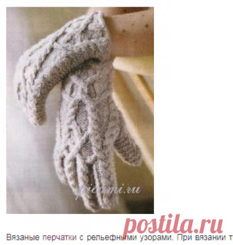 Вязаные перчатки | Вязание спицами, крючком, уроки вязания