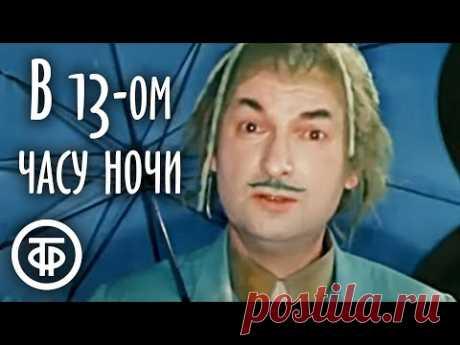 В тринадцатом часу ночи (1969) Новогодний фильм