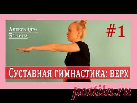 ► Суставная гимнастика - верх! Упражнения для суставов видео [Часть 1]