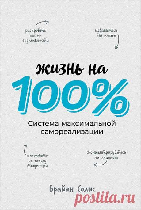 Жизнь на 100%. Система максимальной самореализации - купить книгу Брайана Солиса в «Альпина Паблишер»