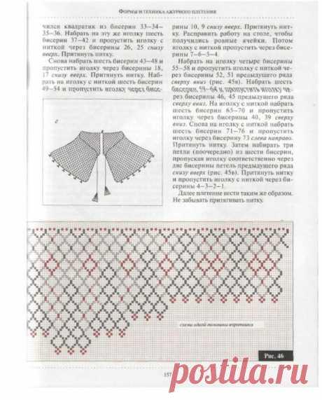 Основы бисероплетения: сетчатое плетение / Схемы / Бусинка