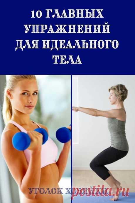 Секрет стройности уже давно раскрыт. Главные составляющие в непростой борьбе с лишним весом –правильное питание, здоровый образ жизни, занятия спортом и сила воли.