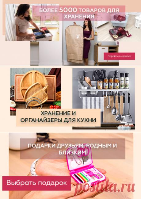 Вселенная порядка - интернет-магазин органайзеров и других товаров для хранения вещей