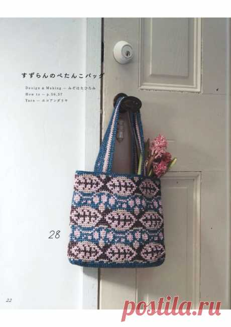 Модные летние сумки, связанные крючком, из японского журнала | Сундучок с подарками | Яндекс Дзен