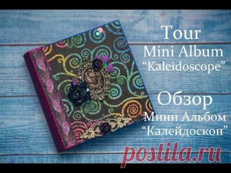 "Kaleidoscope Mini Album Tour for Graphic 45 / Обзор мини альбома ""Калейдоскоп"" для Graphic 45"