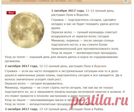 Лунный календарь стрижки на октябрь 2017 года - Астрология для всех
