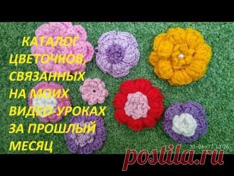 Каталог моих работ/ Вязаные цветы / Вязаные цветочки / Crochet / Knitted flowers