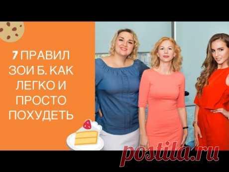 Бесплатное похудение с Ангарской и Горожановой. Мастер-класс 7 правил Зои Б. Как легко снизить вес
