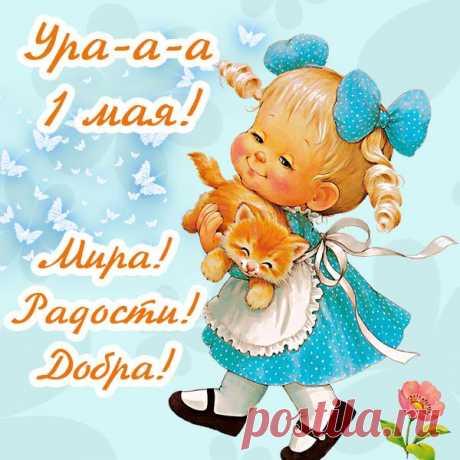 Открытка - Малышка в красивом платье поздравляет с Первомайскими праздниками