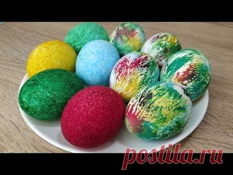 Как покрасить яйца - 2 необычных способа на Пасху!