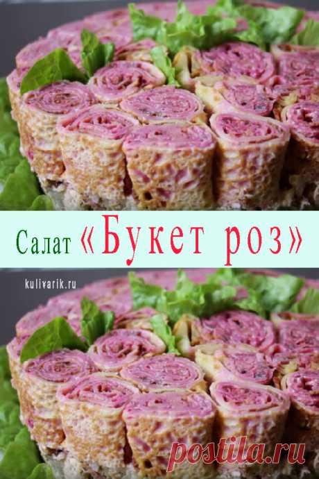 Салат «Букет роз» - Кулинария