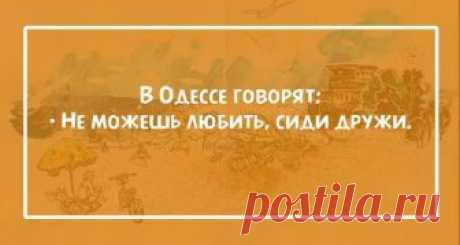 15 жизненных фраз из Одессы… 15 жизненных фраз из Одессы… Все слышали крылатые фразы одесского юмора. Мы сегодня для вас подготовили несколько таких перлов.