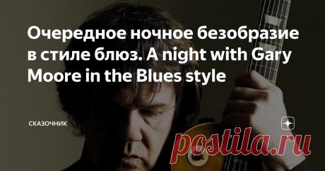 """Очередное ночное безобразие в стиле блюз. A night with Gary Moore in the Blues style Gary Moore (4.04.1952 -  6.02. 2011) - известный ирландский гитарист, певец и автор песен, которого часто называют гитаристом-виртуозом. """"Ultimate Classic Rock"""" отмечает, что музыкальная карьера Мура имела """"неспокойную траекторию в течение четырех с половиной десятилетий. Она охватывает  блюз, рок , хеви-метал , джаз-фьюжн и другие стили""""."""