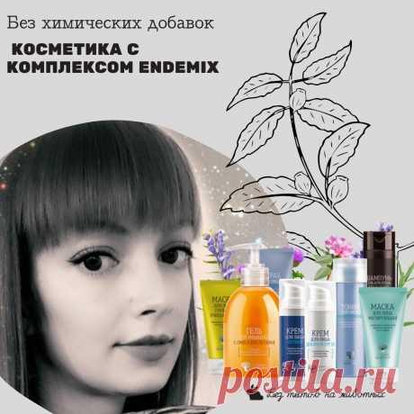 Комплекс активных веществ эндемичных сибирских растений ENDEMIX™