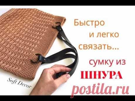 Вязаная сумка из шнура | Узоры крючком | Вязаная сумка