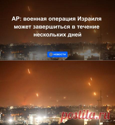 19-5-21-AP: военная операция Израиля может завершиться в течение нескольких дней - Новости Mail.ru