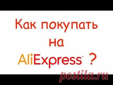 Как покупать на AliExpress? Инструкция от А до Я !