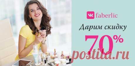 Новости | Faberlic