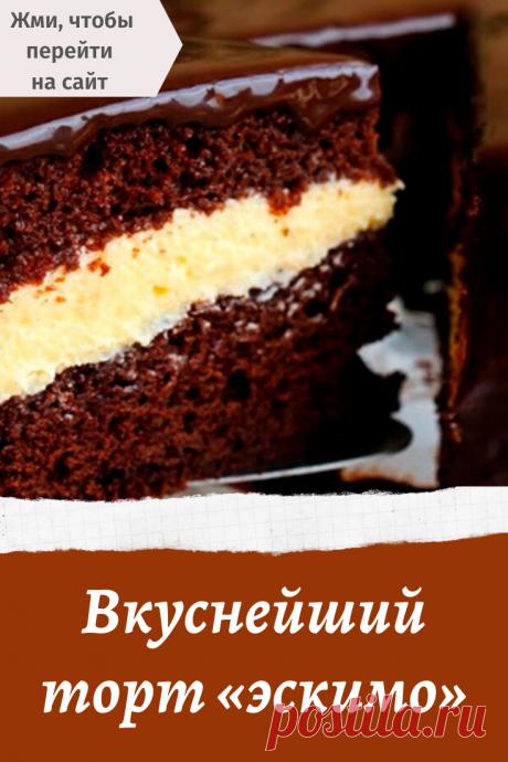 рецепт приготовления вкусного торта эскимо