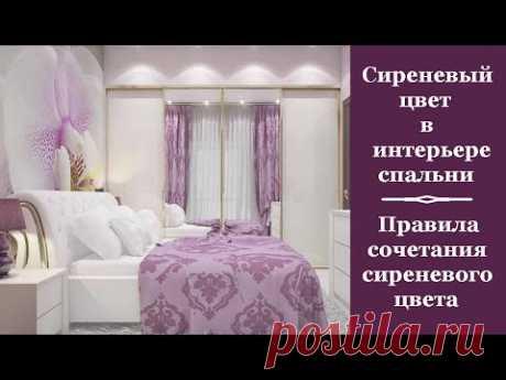 🏠 Сиреневый цвет в интерьере спальни. Правила сочетания сиреневого цвета