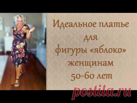 """Идеальное платье для фигуры """"яблоко"""" женщинам 50-60 лет.  Dress for the figure """"apple"""" for women 60"""