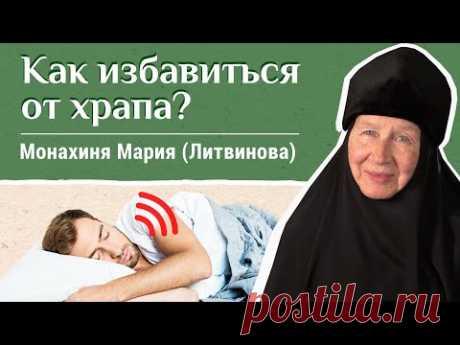 Как избавиться от храпа? «Давайте жить здорово!». Отвечает монахиня Мария (Литвинова)