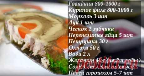 Наши гости умоляли научить их готовить такое заливное… | Верь в себя | Яндекс Дзен