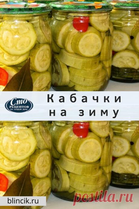 Заготовками из маринованных кабачков можно вполне заменить консервированные огурцы и даже грибы. Разнообразные способы их приготовления и составляющие компоненты, позволяют сделать каждый рецепт непохожим друг на друга по вкусовым ощущениям.