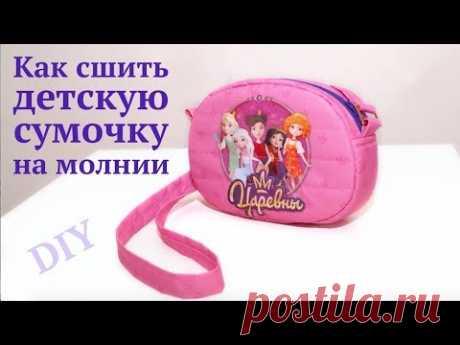 Как сшить детскую сумочку на молнии с принтом из купона #DIY How to sew bag / Tutorial