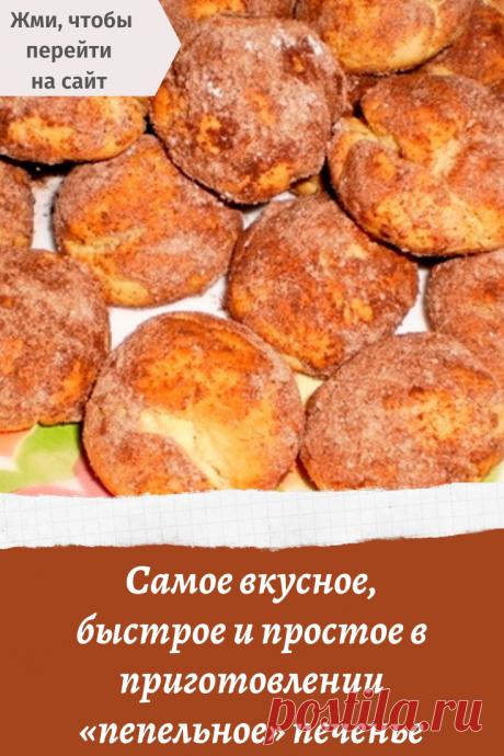 Самое вкусное, быстрое и простое в приготовлении «пепельное» печенье