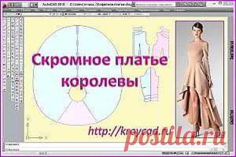 Скромное платье королевыkroycad.ru