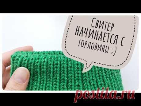 Универсальный воротничок горловины для свитера или джемпера - YouTube