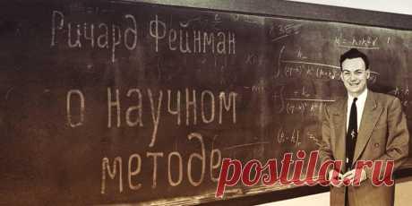 Метод Фейнмана: как по-настоящему выучить что угодно и никогда не забыть Чтобы запомнить что-то действительно хорошо, надо по-настоящему глубоко проникнуть в тему. Метод Фейнмана поможет выявить пробелы в знаниях и заполнить их.