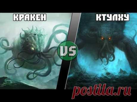 Kraken vs Ktulhu \/ Kraken (¿Pirates Of The Caribbean) vs Cthulhu (Lovecraft) - Quien de quien? [bezdarno]