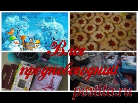 VLOG Предновогодний влог, детское представление, закупки,подарки