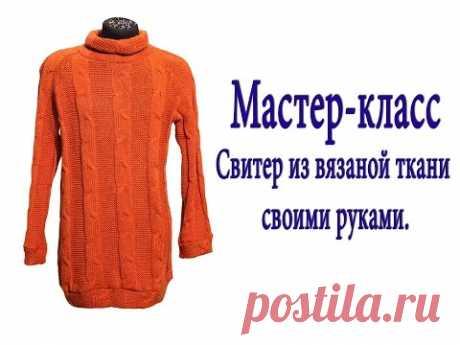 Сшить свитер из вязаной ткани. Мастер Класс