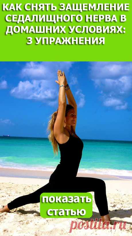 СМОТРИТЕ: Как снять защемление седалищного нерва в домашних условиях: 3 упражнения