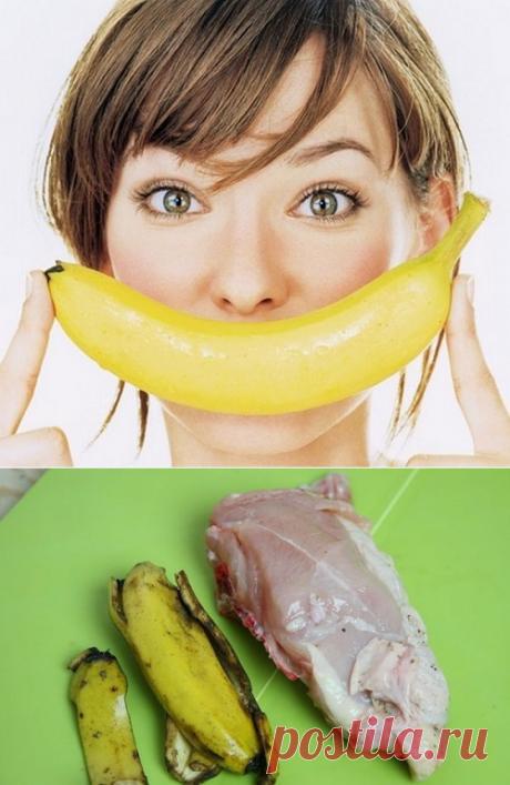 После прочитанного я не буду выбрасывать банановую кожуру. Это же просто находка!